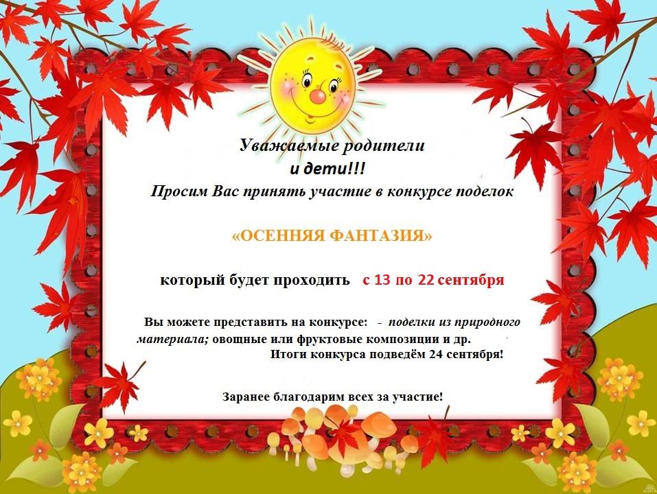 Конкурс для родителей в детском саду на осеннюю поделку